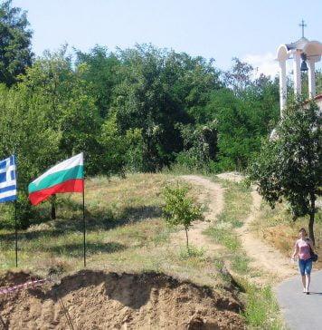 Grecia Bulgaria